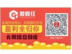 实盘认证的在线股票配资平台选股股红app
