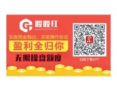 2019国内正规配资公司排名 股股红app 炒股必备