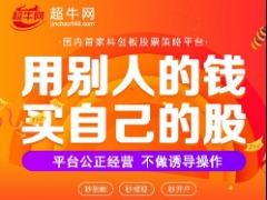 """万亿级大涨 牛市旗手""""暴走""""!超牛网策略 抄底神器超牛网app"""