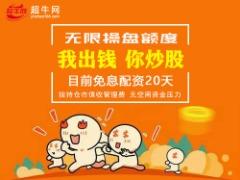沪深两市成交额重回万亿元 免息配资!免息股票配资平台选超牛网