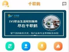 """国内权威生涯规划平台""""千职鹤""""模拟志愿填报为考生解难题"""