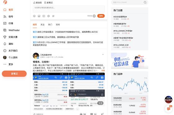 FOLLOWME 5.0正式发布,为全球交易员创造更多价