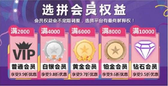 选拼商城——精选跨境美妆优品