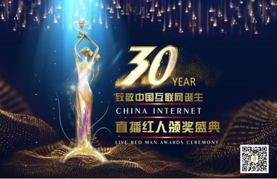 致敬中国互联网诞生30周年·直播红人颁奖盛典即将开幕
