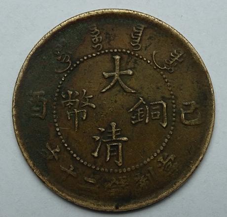 精品推荐:大清铜币