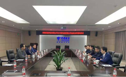 云玺科技与中国电信安徽分公司业务战略合作
