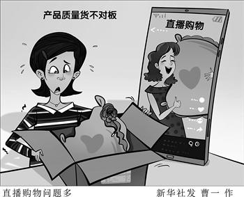 """直播带货虚假宣传 """"云消费""""期待监管""""云思维"""""""