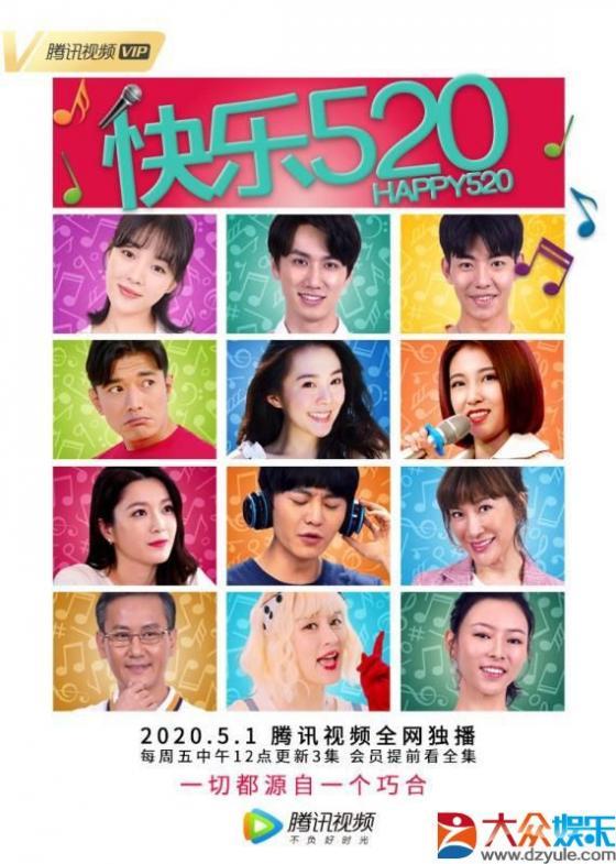 网剧《快乐520》定档五一在腾讯视频上线