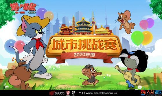 联手十六城《猫和老鼠》首届城市挑战赛盛大