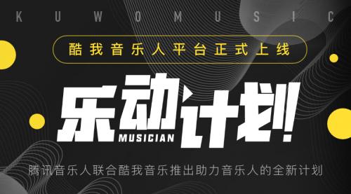 """酷我音乐携手腾讯音乐人共创""""乐动计划"""" 助力音乐人""""有机可得"""""""