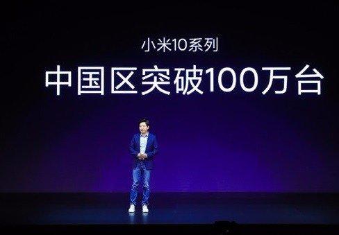 小米高端已成?雷军:小米10系列中国区销量突破100万台