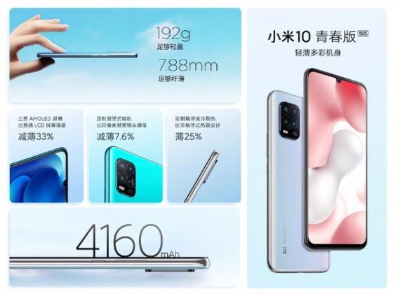 小米最便宜5G手机?小米10青春版发布:50倍潜望式变焦 2099元起