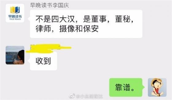 李国庆抢当当公章现场视频曝光:无人阻拦 从容拿走公章