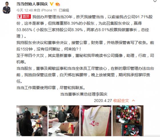 李国庆否认抢公章:依法掌印、白天绑在裤腰