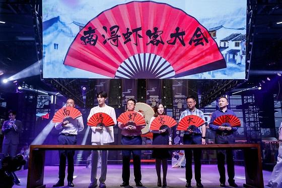 南浔虾客大会正式启动,45天小龙虾嗨吃不停
