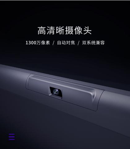 皓丽M4会议平板,四代旗舰新品520正式发布