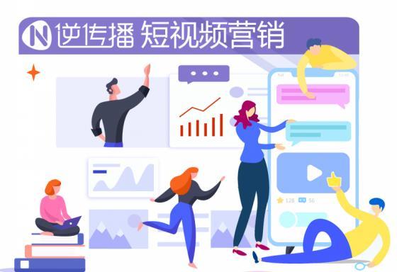 逆传播短视频营销正式上线 ,助力企业挖掘流量蓝海市场,实现流量变现!