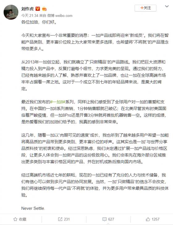 刘作虎宣布一加将推出不同品类与价格区间的产品