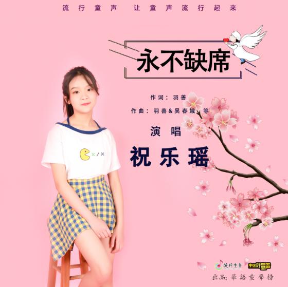 """东莞小歌手祝乐瑶演唱《永不缺席》,向全国""""抗疫""""英雄致敬"""