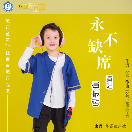 """新余""""抗疫小天使""""原创小歌手傅振哲演唱《永不缺席》,致敬全国""""抗疫""""英雄!"""