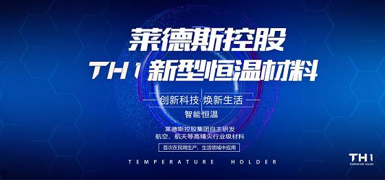 恒温科技:莱德斯控股TH1新型恒温材料,让生活更美好