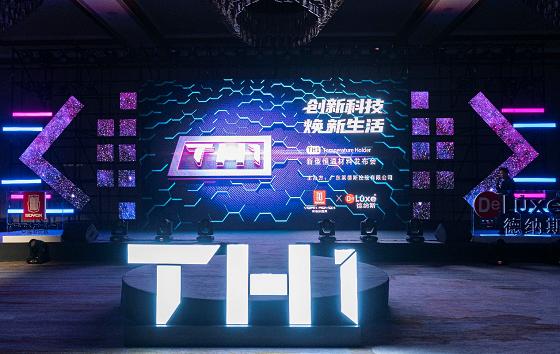 莱德斯控股TH1新型恒温材料云发布会,重磅发布黑科技厨具