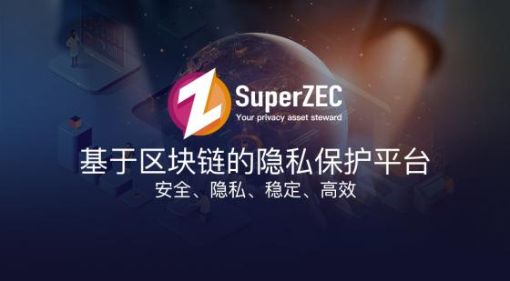 SuperZEC超级节点来袭,匿名市场上的又一匹黑马