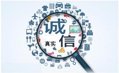 """北京相信网与众信验证共建诚信生态圈,构建""""互联网+信用""""领域新格局"""