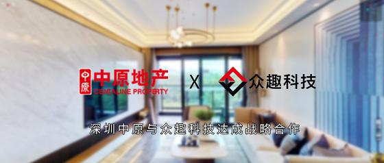 强强联合 | 众趣科技与深圳中原达成战略合作