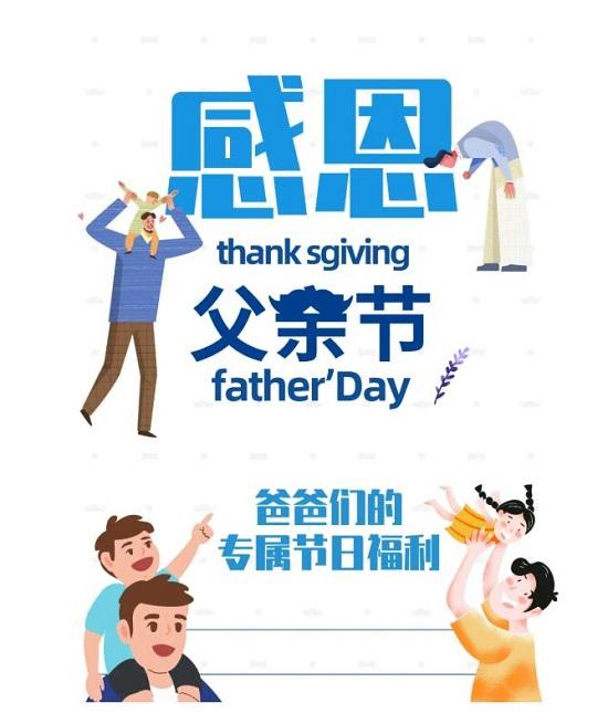 【中山温泉】父亲节特别呈献,带上父亲泡温泉、吃大餐