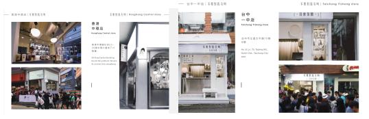 """""""不要对我尖叫"""" 来自台湾的手摇茶店开业啦"""