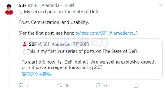 FTX创始人SBF深度分析DeFi的发展与瓶颈