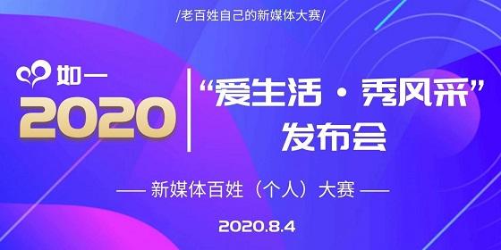 """如一""""爱生活、秀风采""""新媒体百姓(个人)大赛 发布会在湖北宜昌召开"""