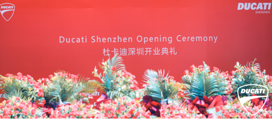 终于等到你,杜卡迪深圳中心盛大开业
