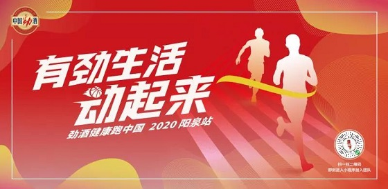 有劲生活动起来—2020中国劲酒健康跑·阳泉站