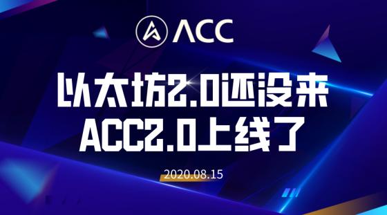 以太坊2.0还没来,ACC2.0上线了