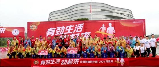 当健康跑遇上下雨天~2020中国劲酒健康跑·阳泉站圆满结束!