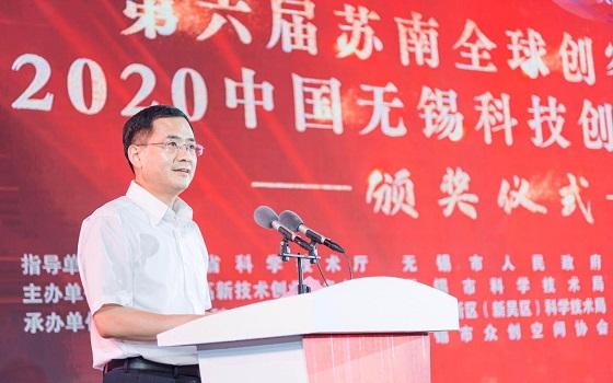 第六届苏南全球创客大赛暨2020中国无锡 科技创新创业大赛圆满落幕