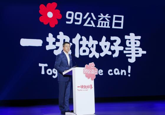 """2020年""""99公益日""""启动,探索互联网公益文创"""