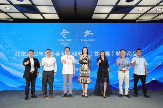 北京2022年冬奥会和冬残奥会首饰类特许商品