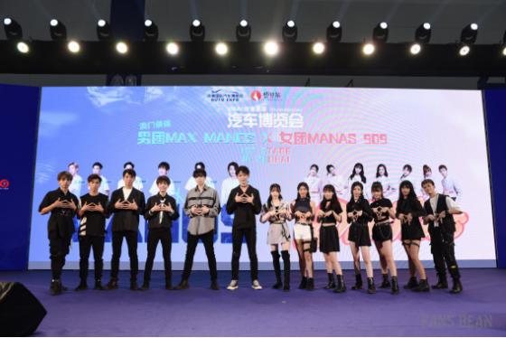 2020珠澳车展·澳门新生代偶像男团与女团首秀圆满落幕