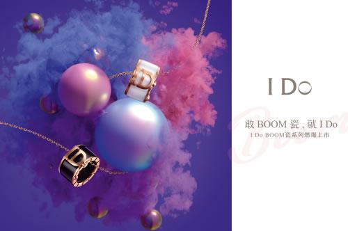 I Do推出BOOM瓷系列 燃爆珠宝市场