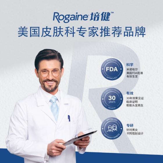 最有效治疗脱发品牌!美国Rogaine进入中国