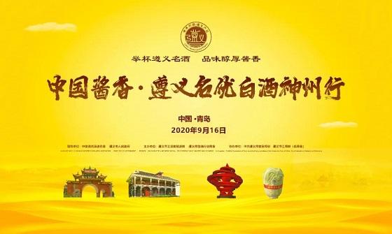 中国酱香·遵义名优白酒神州行推介会在青岛成功举办