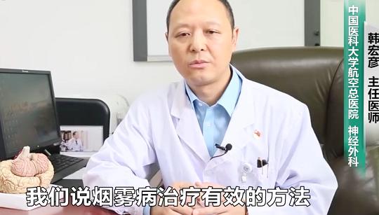 韩宏彦主任介绍烟雾病外科手术方法