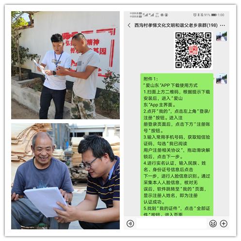 """费县里装:积极组织开展""""爱山东""""APP宣传推广应用"""