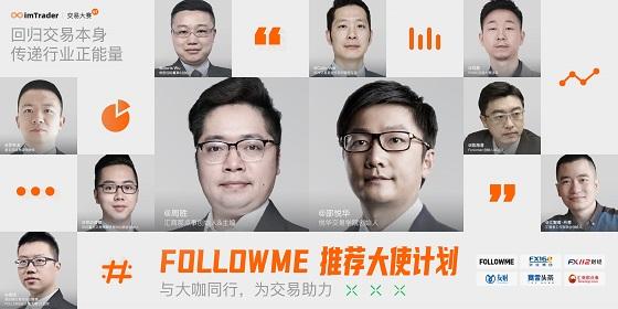 百位大咖加持的 FOLLOWME 推荐大使计划,成为行业焦点!