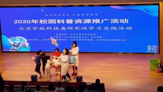 2020年校园科普资源推广活动暨北京学校科技