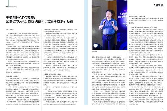 第一财经采访罗骁:区块链芯片化、做区块链