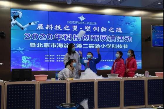2020年科技创新展演活动 暨北京市海淀区第二